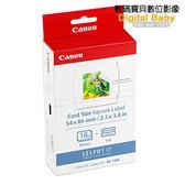 【免運】CANON SELPHY KC–18IS 正方形貼紙 (KC18IS,18裝相片紙含色帶) 適用 CP910 CP1200 CP1300 相印機