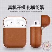 交換禮物-蘋果airpods保護套皮無線藍芽耳機充電盒子套防丟皮革全包防摔收納盒