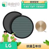 綠綠好日 抗菌 HEPA濾芯 蜂巢式活性碳 適用 LG PS-V329CG 大漢堡 大龍捲蝸牛