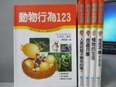 【書寶二手書T3/少年童書_NCI】科學小釣手-動物行為123_昆蟲兵團_植物的生活等_共5本合售