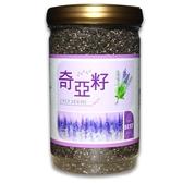 奇亞籽(罐裝)-450g【臻御行】