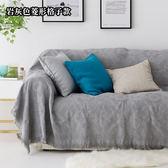 ✤宜家✤北歐純色緹花沙發巾 沙發布 全蓋沙發套 沙發墊 防塵布 線毯 (130*180cm)