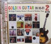 【停看聽音響唱片】【CD】黃金靚聲吉他集2