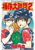棒球大聯盟2nd(04)