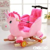 搖馬 兒童木馬搖馬兩用實木搖搖車嬰兒玩具寶寶搖椅帶音樂1-3周歲禮物 新品