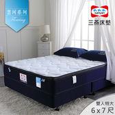 水雲間 Irisation / 6x7 / 蜂巢式獨立筒彈簧床 / 雲河系列 / 三燕床墊
