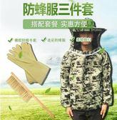 防蜂帽 服全套透氣專用蜜蜂防護服半身養蜂服防蜂帽養蜜蜂工具防蜂衣 俏女孩