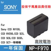 特價款@攝彩@Sony NP-F970 副廠鋰電池 一年保固 索尼數位相機 微單單眼 與NP-F960 F950共用