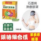 三多金盞花葉黃素+WELL-DAY動力式熱敷墊石墨烯熱敷眼罩,限時組合優惠價
