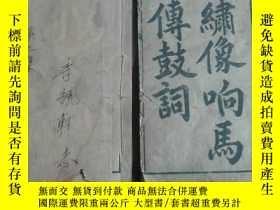 二手書博民逛書店罕見繡像響馬傳鼓詞《一、二》兩本Y309991