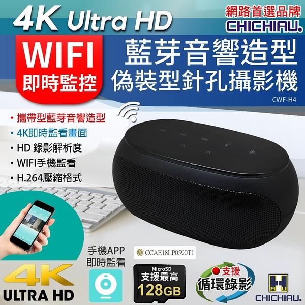 【CHICHIAU】WIFI 高清4K 藍芽音響喇叭造型無線網路夜視微型針孔攝影機H4 影音記錄器@四保科技