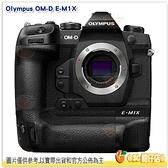 送9H鋼化玻璃保護貼 OLYMPUS E-M1X body 微單眼相機 機身 元佑公司貨 EM1X EM1 X