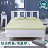 House Door 防蚊防螨表布記憶床墊5cm超值組-雙人5尺亮檸黃