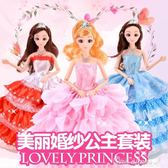 4D真眼芭比娃娃套裝大禮盒公主女孩換裝洋娃娃婚紗城堡女童玩具 one shoes igo