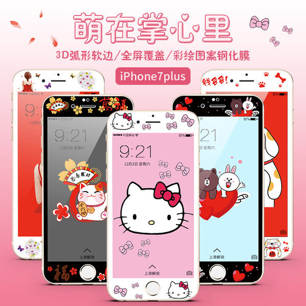 【SZ62】iphone 8 plus鋼化膜 3d碳纖維軟邊彩膜 iphone 7 plus 手機螢幕保護貼 手機玻璃貼