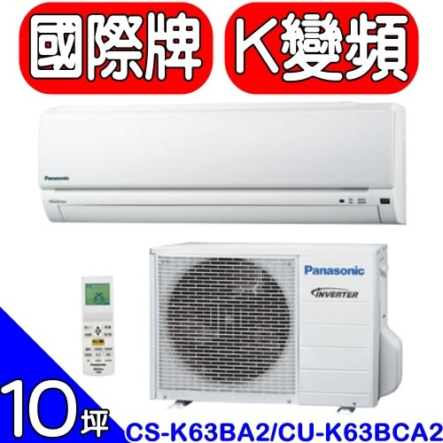 Panasonic國際牌【CS-K63BA2/CU-K63BCA2】《變頻》分離式冷氣