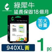 [Greenrhino 綠犀牛]for HP NO.940XL (C4909A) 黃色高容量環保墨水匣