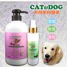 CAT&DOG 天然 茶籽 酵素 寵物 精油 精油沐浴乳 500ml (薰衣草) + 乾洗手 噴霧150ml 貓 狗