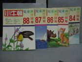 【書寶二手書T9/少年童書_XBY】小牛頓_84~88期間_共5本合售_美麗之島-台灣等