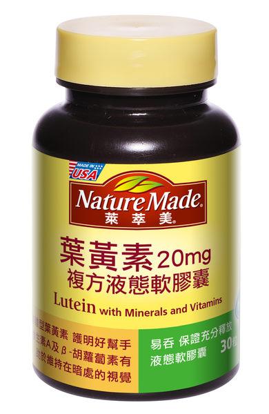 萊萃美葉黃素複方液態軟膠囊30粒