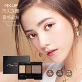 MKUP 美咖 持久立體霧感眉粉 2.92g ◆86小舖 ◆