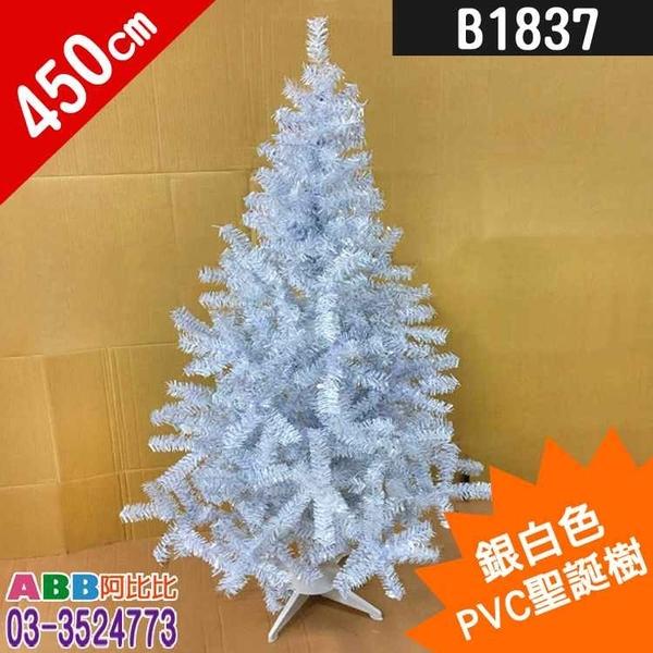 B1837_15尺_聖誕樹_銀白#聖誕派對佈置氣球窗貼壁貼彩條拉旗掛飾吊飾