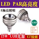 E極亮 15W LED投射燈 PAR COB OSRAM歐司朗燈珠 珠寶投射燈 黃光 E27 全電壓【奇亮科技】