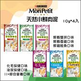 MonPetit貓倍麗[天然小鮮肉泥,6種口味,10g*4入,泰國製]