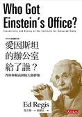 (二手書)愛因斯坦的辦公室給了誰?:普林斯頓高研院大師群像