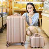 行李箱萬向輪拉桿箱20寸小女旅行箱24大學生韓版小清新旅行密碼箱 NMS蘿莉小腳ㄚ