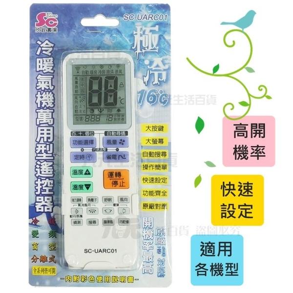【九元生活百貨】SCUARC01 冷暖氣萬用遙控器 冷氣遙控器 冷氣萬用遙控器 冷氣機設定