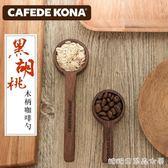 咖啡量豆勺 實木量勺 咖啡粉定量勺子 計量匙8g 10g糖糖日系森女屋