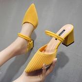 包頭拖鞋女2020夏季新款韓版百搭網紅尖頭女鞋兩穿仙女風粗跟涼鞋 降價兩天