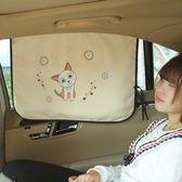 【超取199免運】可愛卡通汽車磁性遮陽簾 車用窗簾 防曬隔熱遮陽擋 側窗磁鐵遮光簾 遮陽板