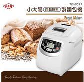 《小太陽》2L全自動投料製麵包機TB-8021~加贈不鏽鋼麵包刀 台灣現貨快出110V 酷斯特數位3c