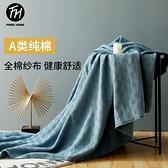 毛巾被純棉夏季薄款辦公室午睡沙發用毯子紗布蓋毯全棉單人空調毯 青木鋪子「快速出貨」