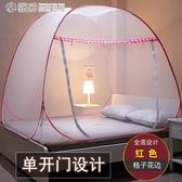 蒙古包蚊帳免安裝加密1.2米1.8m1.5宿舍單雙人床YXS 「繽紛創意家居」