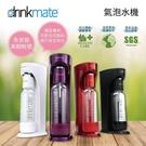 【結帳再折】美國 Drinkmate 氣泡水機 Rhino410 410系列 公司貨