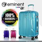 萬國通路熱賣款登機箱 eminent輕量鋁框/淺框行李箱 20吋旅行箱 TSA海關密碼鎖 9L6 加送原廠配件