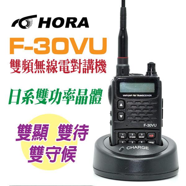 [中將3C] HORA VHF/UHF 雙頻雙顯雙待 F-30VU 業餘型無線電對講機(1入) 台灣製 F-30