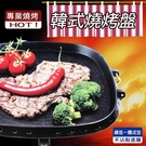 **好幫手生活雜鋪** 點秋香-韓式排油低脂燒烤盤A-8865------烤肉爐 烤爐 中秋節 戶外露營郊遊必備