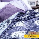 HOLA 威爾斯防靜電雙面法蘭絨毯 海藍