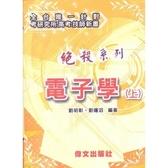 絕殺系列電子學(上)(3版)(研究所)