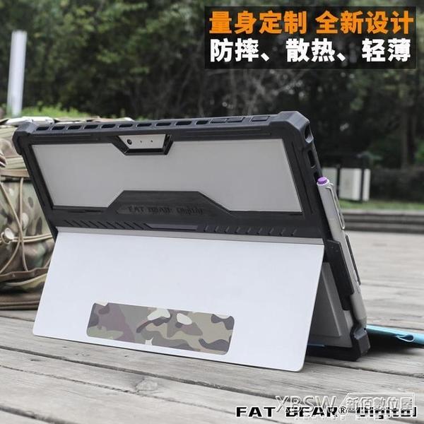 肥熊微軟NEW Surface Pro6 Pro5 Pro4保護套防摔殼保護殼外殼外套『新佰數位屋』