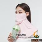 戶外防曬面罩夏季透氣可喝水護頸防紫外線遮臉黑色口鼻罩【創世紀生活館】