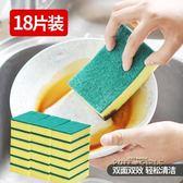 18片去污海綿魔力擦清潔擦廚房納米刷鍋神器洗碗海綿百潔擦清潔擦
