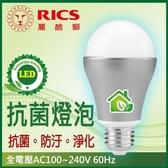 麗酷獅 7W LED光觸媒抗菌燈泡 銀杯