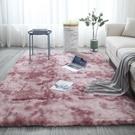 地毯 北歐ins網紅同款扎染地毯客廳茶幾墊長毛臥室地墊滿鋪可愛床邊毯 可定制【全館免運】