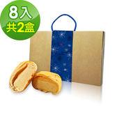 預購-樂活e棧-中秋月餅-月娘美禮盒(8入/盒,共2盒)-全素