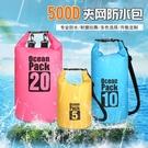 戶外防水袋大容量漂流潛水沙灘手機收納袋溯溪游泳浮潛防水包背包 樂活生活館